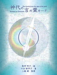 book_kamiyo