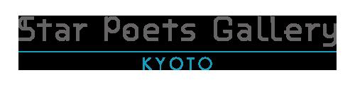 Star Poets Gallery – スターポエッツギャラリー京都