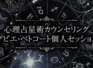 <残り1枠>心理占星術カウンセリング-ザビエ・ベトコート個人セッション