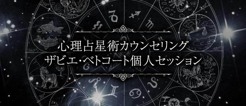 心理占星術カウンセリング-ザビエ・ベトコート個人セッション