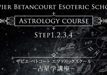 ザビエ・ベトコート エソテリックスクール 占星学講座Step1・2・3・4