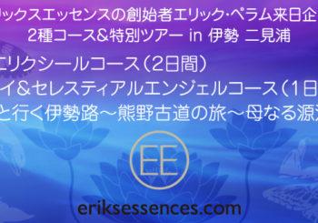 エリックスエッセンスの創始者エリック・ペラム来日企画!2種コース&特別ツアー in 伊勢 二見浦