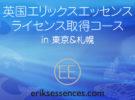 エリックスエッセンス ライセンス取得コース in 東京&札幌