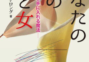 オーラソーマ&スターサファイヤセッション@東京ごまふレコード