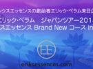 エリック・ペラム ジャパンツアー2018 – エリックスエッセンス Brand Newコース in 宮古島