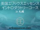 エリックスエッセンス イントロダクトリーコース in 札幌