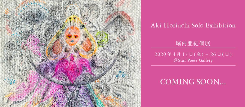 Aki Horiuchi Solo Exhibition