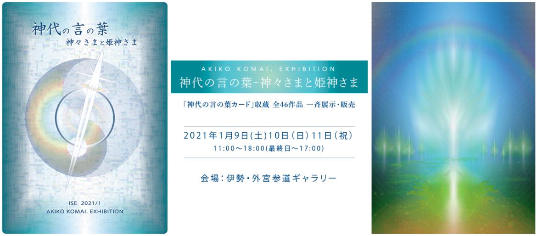 神代の言の葉-神々さまと姫神さま – Akiko Komai. Exhibition