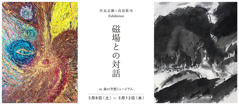 磁場との対話 – 宮良志穂×高見乾司 Exhibition @宮崎 森の空想ミュージアム