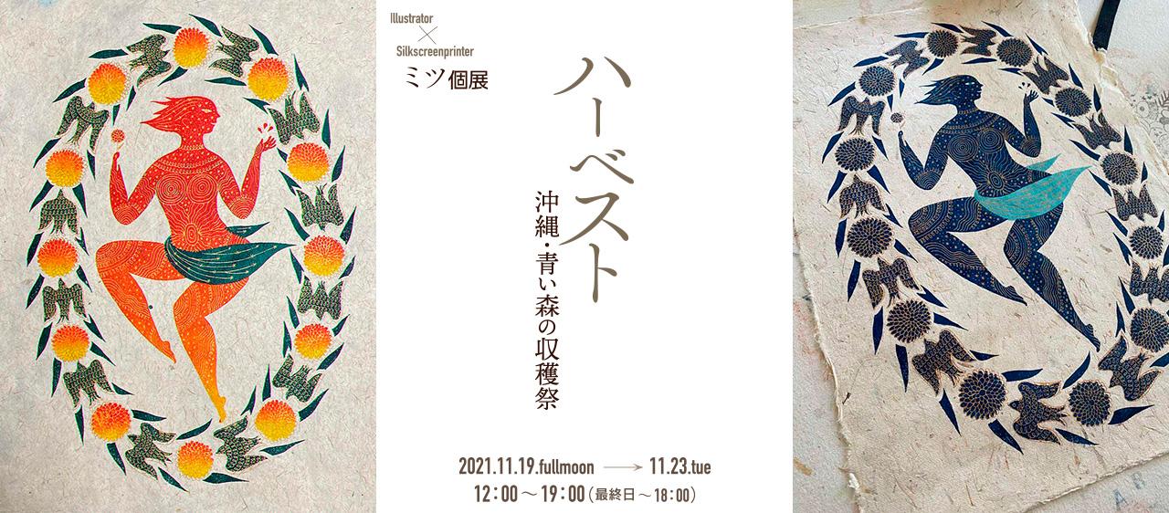 ハーベスト – 沖縄・青い森の収穫祭 – ミツ個展