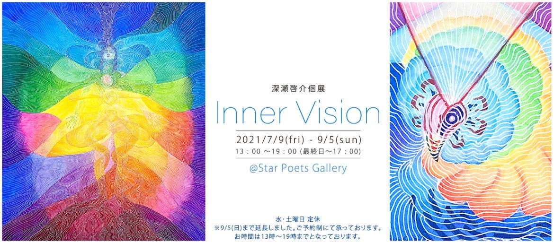 Inner Vision 深瀬啓介個展