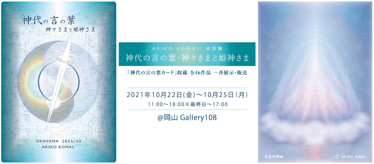 神代の言の葉 – 神々さまと姫神さま – Akiko Komai. 巡回展@岡山 Gallery108