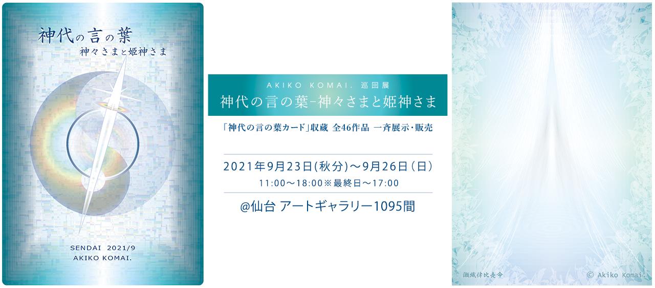 神代の言の葉 – 神々さまと姫神さま – Akiko Komai. 巡回展@仙台 ギャラリー1095間