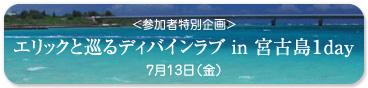 7/13(金) 参加者特別企画「エリックと巡るディバインラブ in 宮古島1day」