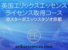 英国エリックスエッセンス ライセンス取得コース@京都SPG