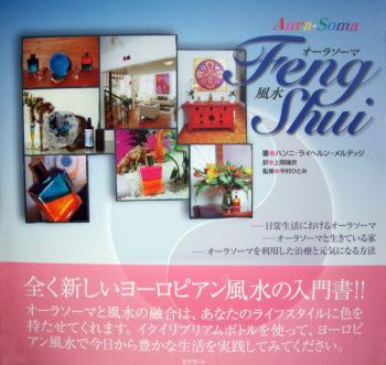 fengshui_book