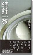 kawano_book01