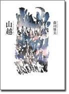 morikawa_book