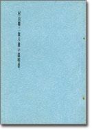 murayama_book