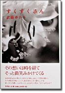 muto_book