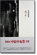 nakamura_book