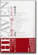 nogi_book