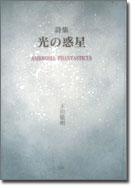 shimokawa_book
