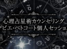 心理占星術カウンセリング-ザビエ・ベトコート個人セッション(満席)