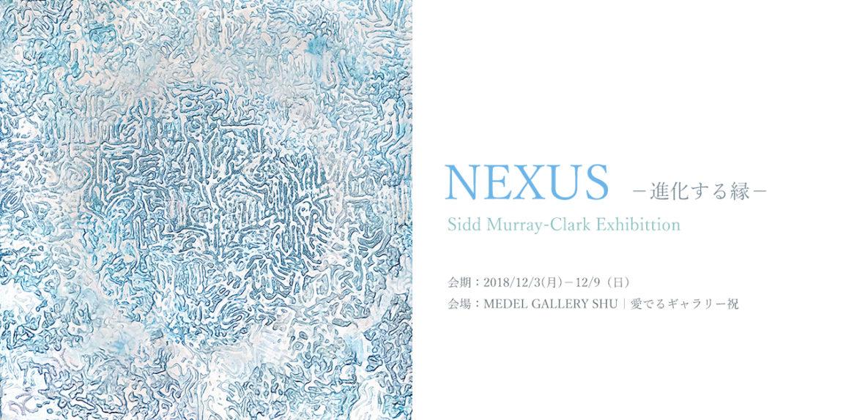 NEXUS-進化する縁 Sidd Murray-Clark Exhibition