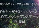 イザナキイザナミ・コンシャスネス〜内なるマン&ウーマンとワークする〜 in 仙台