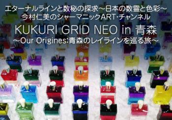 KUKURI GRID NEO in 青森