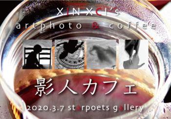 XIN XCI presents – EIJIN cafe (影人カフェ)