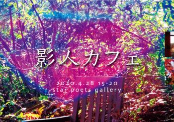 XIN XCI presents – EIJIN cafe (影人カフェ)Vol.2