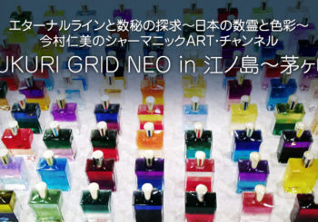 KUKURI GRID NEO in 江ノ島〜茅ヶ崎
