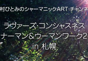 ラヴァーズ・コンシャスネス〜インナーマン&ウーマンワーク2020 in 札幌