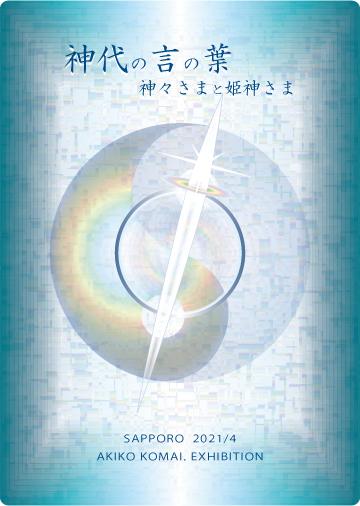 神代の言の葉-神々さまと姫神さま – Akiko Komai. Exhibition<br>@札幌 MaShu神宮の杜